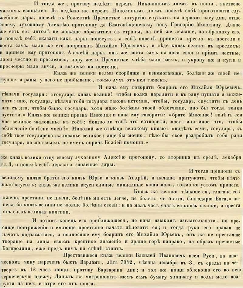Софийская вторая летопись, 1534. Полная История болезни кн. Василия Ивановича. Ч.2