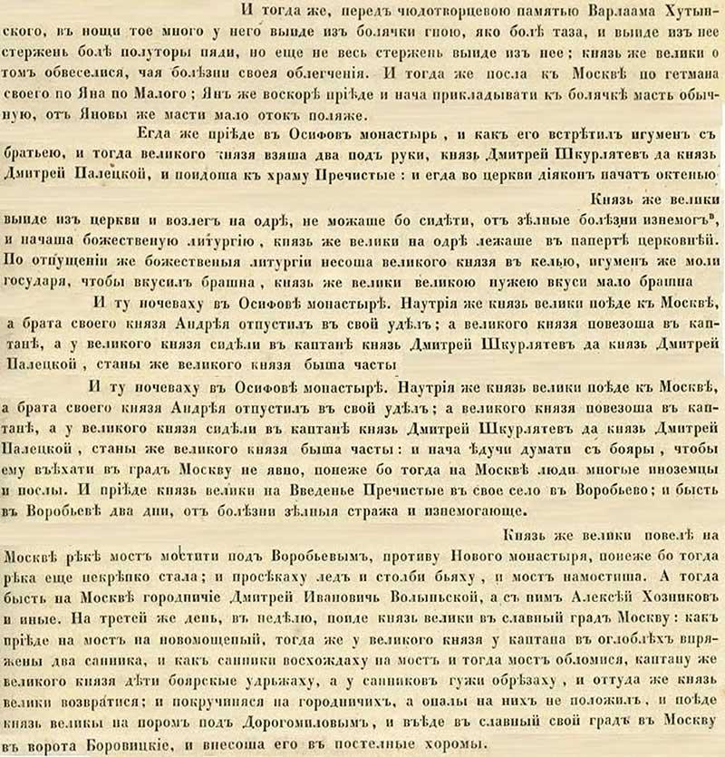 Софийская вторая летопись, 1534. Полная История болезни кн. Василия Ивановича. Ч.3