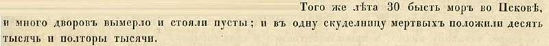 Летопись по Воскресенскому Ново-Иерусалимскому списку, 1522. В 7030 год от СМ сулчился мор во Пскове, люди умирали целыми семьями и многие дворы опустели полностью, в одной скудельнице похоронили тогда 11 500 человек.