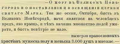 Патриаршая (Никоновская) летопись, 1533 …Той же осенью был мор в Великом Новгороде: люди покрывались язвенными нарывами и вскоре умирали. И было то поветрие не малым – умерло и мужчин и женщин более 3 000 человек.