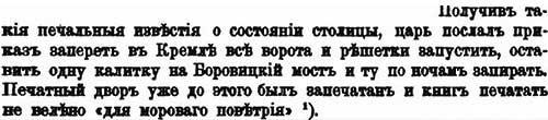 А.Г. Бритнер о чуме 1664 г., ч.1.