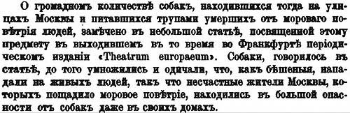 А.Г. Бритнер о чуме 1664 г., ч.2.