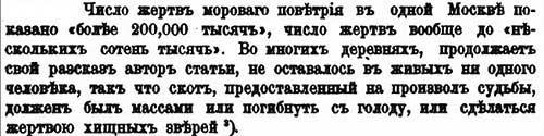 А.Г. Бритнер о чуме 1664 г., ч.3.