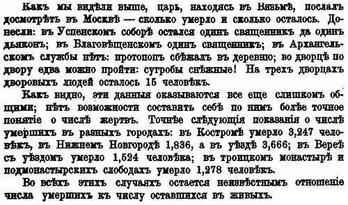 А.Г. Бритнер о чуме 1664 г., ч.4.