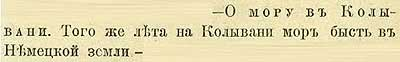 Патриаршая (Никоновская) летопись, 1531. Мор в Колывани
