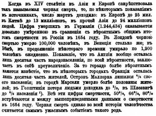 А.Г. Бритнер о чуме в XVII веке в Европе, ч.1.
