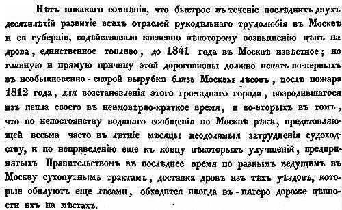 Дерево – единственное промышленное топливо в Москве до 1841 года.