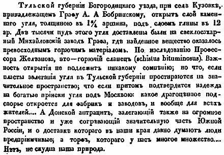 Открыт пласт угля у деревни Кузовки Тульской губернии, 1851