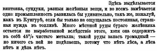 В. И. Немирович-Данченко. Колыбель миллионов, 1884.  Невьянские заводы – дефицит тополива