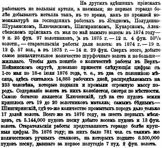 В. И. Немирович-Данченко. Колыбель миллионов, 1884. Верх-Нейвинск