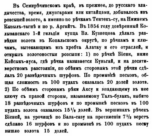 Н. А. Абрамов.  Залежи золотоа окрест Копала (уездный город Семиреченской обл. Империи), у  хребта Алатау, 1867.