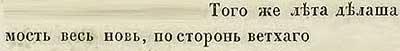 Тверская летопись, 1144. Замена ветхого моста