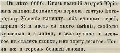 Тверская летопись, 1158. (6666 от СМ). Во Владимире заложена церковь Марии, началось строительство крепости.