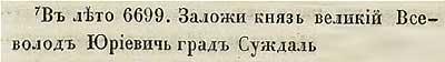 Тверская летопись, 1191. Князь Всеволод закладывает Суздальскую крепость.
