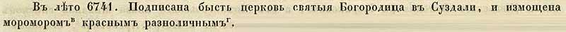 Воскресенская летопись, 1233. В 6741 году от СМ пол церкви св. Марии в Суздале был вымощен красным мрамором с мозаичными рисунками, и в том же году эта церковь была расписана.