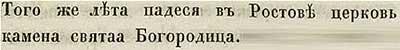 Тверская летопись, 1204.  Церковь Марии в Ростове завалилась (похоже, только недавно начали каменные строения возводить – не было опыта…)