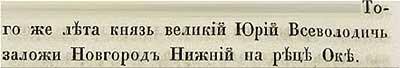 Тверская летопись, 1221. В тот же год Великий князь Юрий Всеволодович заложил Нижний Новгород на Оке.