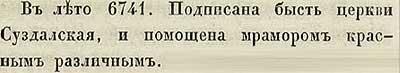 Тверская летопись, 1233. В 6741 год от СМ была расписана церковь Суздальская, а пол её был вымощен красным мрамором разных оттенков