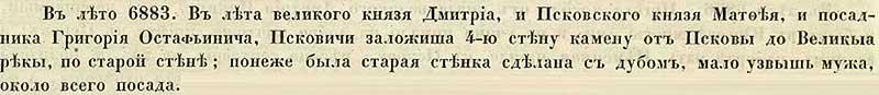 Псковская вторая (Синодальная) летопись, 1375. Старую стену-укрепление из дерева заменили на каменную…
