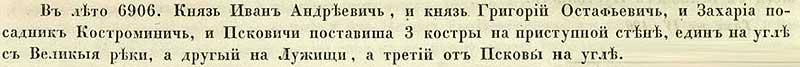 Псковская вторая (Синодальная) летопись, 1398. В 6895 год от СМ поставили три костра каменных на приступе к новой стене.