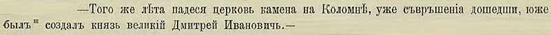Патриаршая (Никоновская) летопись, 1380. – Того же лета падеся церковь камена на Коломне, уже севрешениа дошедши, юже был создал князь великий Дмитрей Иванович