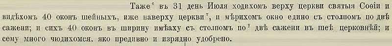 Патриаршая (Никоновская) летопись, 1389. Описание ходоками РПЦ Софийской церкви в Царьграде