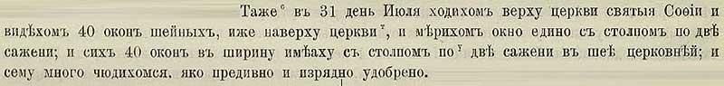 Патриаршая (Никоновская) летопись, 1391. Новгородцы ставят после мора монастырь св. Николая на скудельнице, закладывают церкви у мест захоронений...  однако чума снова накрывает город, но только на три дня.