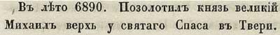 Тверская летопись, 1382. В 6890 году великий князь Михаил позолотил купол церкви св. Спаса в Твери (позолота куполов – новая, передовая в мире технология).