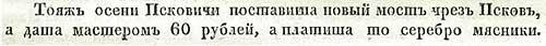 Псковская летопись, 1484. Оплату 60 рублей серебром за постройку нового моста через Пскову взяли на себя купцы мясного ряда.