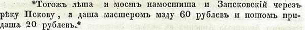 Псковская летопись, 1456. Новый Запсковский мост обошёлся горожанам в 80 рублей.
