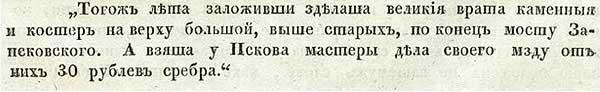 Псковская летопись, 1469. Были устроены каменные опоры ворот, а также стрельница у Запсковского моста. Что встало городу в 30 рублей.
