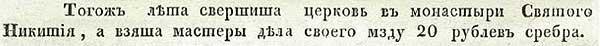 Псковская летопись, 1470. Возведена церковь в монастыре Св. Никития; мастерам было заплачено 20 рублей серебром.