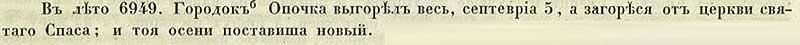 Псковская вторая (Синодальная) летопись, 1441. В 6949 году от СМ городок Опочки выгорел полностью… к осени того же года поставили новый город.