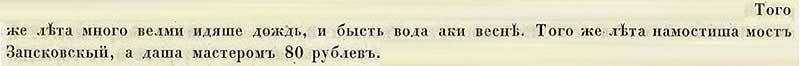 Псковская вторая (Синодальная) летопись, 1456. Постоянно шли дожди, и вода поднялась как по весне. И в тот же год был намощён Запсковский мост, строительство которого обошлось в 80 рублей.