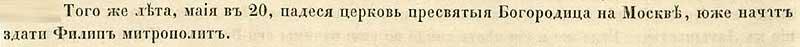 Первая Софийская летопись и Прибавления к ней, 1474. В конце мая уже и митрополит Филип начал ожидать завершения строительства церкви Марии в Кремле, но уже почти готовое здание рухнуло.