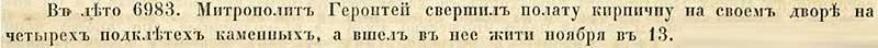 Первая Софийская летопись и Прибавления к ней, 1475. Тринадцатого ноября 6983 года от СМ митрополит Геронтий переселился в свой новый дом в Москве. Это был кирпичный дом на «четырёх подклетях».