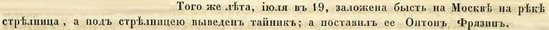 Первая Софийская летопись и Прибавления к ней, 1485. На берегу Москвы-реки Антон Фрязин (Антонио Джиларди) начал строительство стрельницы, выведя под нею тайник.