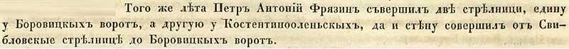 Первая Софийская летопись и Прибавления к ней, 1490. Пьетро Антонио Солари (Петр Антоний Фрязин) отстроил Кремлевскую стену на участке от Свибловской стрельницы до Боровицких ворот, а также соорудил ещё одну стрельницу.