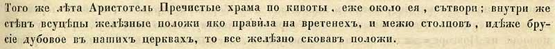 Софийская вторая летопись, 1476. Аристотель Фиорованти меняет технологию строительства, применяя крепёжные конструктивы из железа.