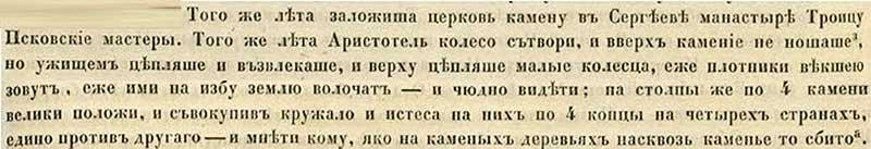 Софийская вторая летопись, 1477. Псковичи заложили в тот год каменную церковь в Троице-Сергиевом монастыре, а Аристотель  Фиорованти  придумал подъёмное устройство – «чудно видети»