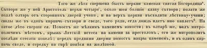 Софийская вторая летопись, 1478. Пять лет понадобилось Аристотелю Фиорованти для отстройки обрушившегося Успенского собора заново.