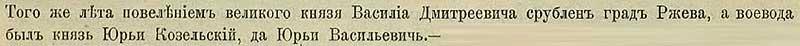 Патриаршая (Никоновская) летопись, 1408. Основан Ржев