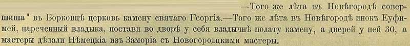 Патриаршая (Никоновская) летопись, 1433 …новгородский инок Еуфимей отстроил в своём дворе каменную палату, в которой было аж 30 дверей. Для строительства были наняты заморские мастера из Германии, в помощниках у них были местные мастера.