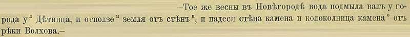 Патриаршая (Никоновская) летопись, 1437. Водами Волхова была подмыта каменная крепостная стена, которая рухнула в воду вместе с  колокольней.