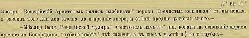 Патриаршая (Никоновская) летопись, 1475. Аристотель полностью разбирает завалы от упавшей церкви, и роет очень глубокие (по меркам московитов) рвы под фундамент стен Успенской церкви Кремля.