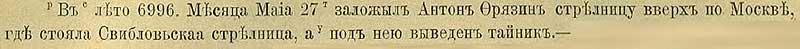 Патриаршая (Никоновская) летопись, 1488. На берегу Москвы-реки Антон Фрязин (Антонио Джиларди) начал строительство стрельницы на месте старой, Свибловской, выведя под нею тайник.