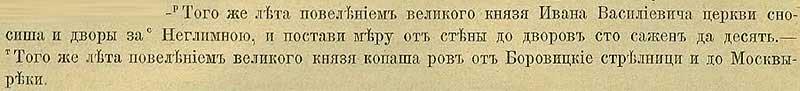 Патриаршая (Никоновская) летопись, 1493. Установлено минимальное расстояние от дворов посада до стен Кремля – не менее ста саженей; всё, что ближе (в том числе за Неглинкою) было приказо снести. По приказу великого князя (Ивана III Грозного) был отрыт ров от Боровицкой стрельницы до Москвы-реки.