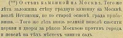 Патриаршая (Никоновская) летопись, 1495. Старую стену замка у Неглинки снесли, а новую заложили с переносом малость вглубь города. При этом все близлежащие постройки было велено (Иваном III) перенести за реку, а на освободившемся месте посадить сады.