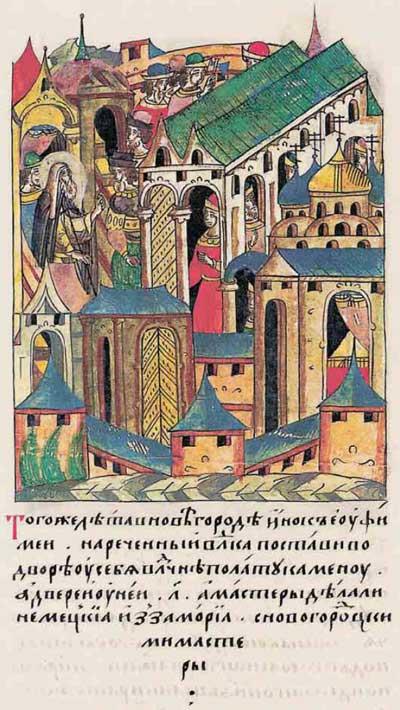 Лицевой летописный свод Ивана IV Грозного. 6941 (1441): Первый жилой дом из камня в Новгороде о 30 дверях