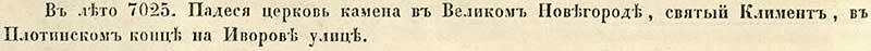 Летопись по Воскресенскому Ново-Иерусалимскому списку, 1517. Падение церкви св. Климента в Новгороде, той, что на Иворой улице в Плотницком конце